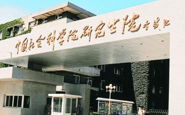中国社会科学院研究生院在职研究生